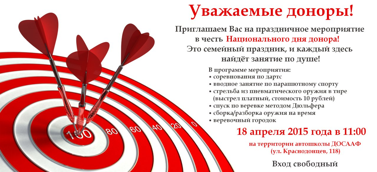 Приглашение